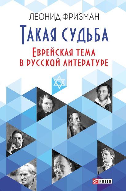Такая судьба. Еврейская тема в русской литературе - фото 1