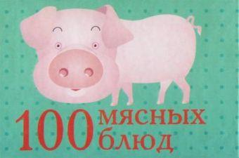 100 мясных блюд