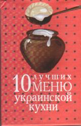 10 лучших меню украинской кухни