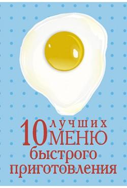 10 лучших меню быстрого приготовления