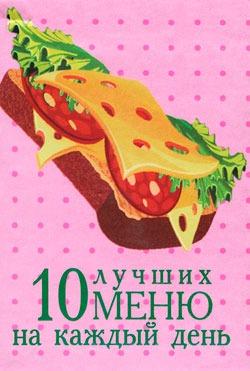 10 лучших меню на каждый день - фото 1