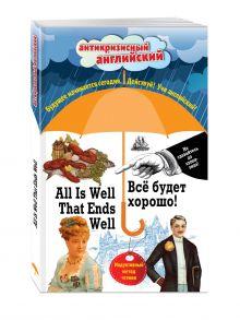 Всё будет хорошо! = All Is Well That Ends Well: Индуктивный метод чтения. О. Генри, Марк Твен, Джером К. Джером, Джек Лондон, Стивен Ликок
