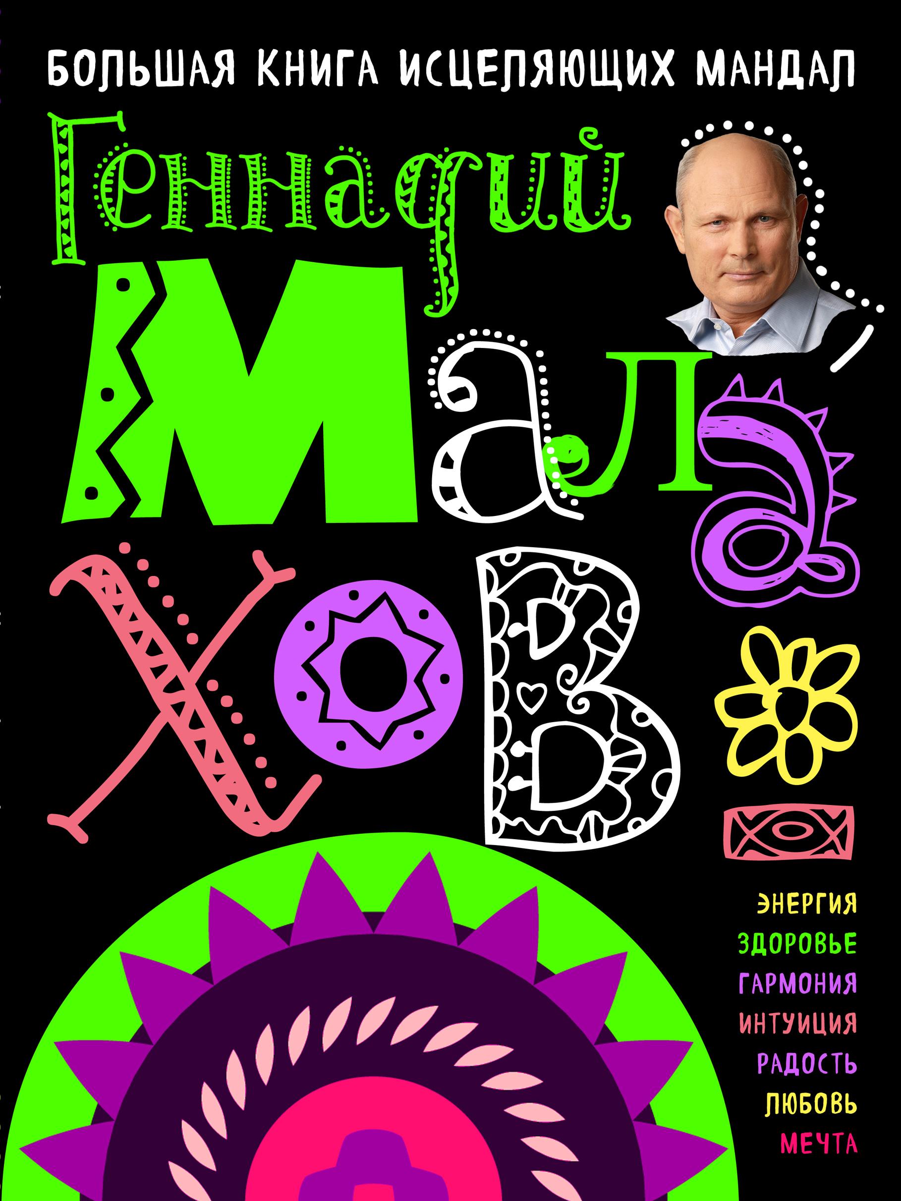 Геннадий Малахов Большая книга исцеляющих мандал ISBN: 978-5-699-85705-0 цена 2017