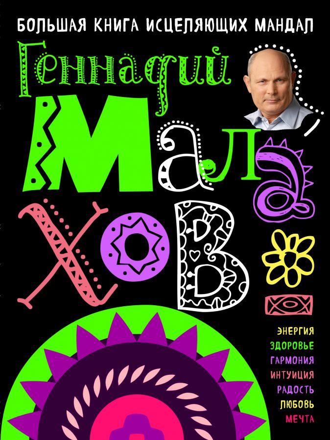 Геннадий Малахов - Большая книга исцеляющих мандал обложка книги