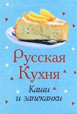 Русская кухня. Каши и запеканки - фото 1