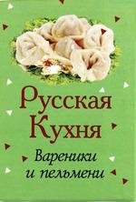 Русская кухня. Вареники и пельмени - фото 1