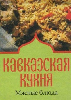 Кавказская кухня. Мясные блюда - фото 1