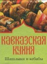 Кавказская кухня. Шашлыки и кебабы - фото 1