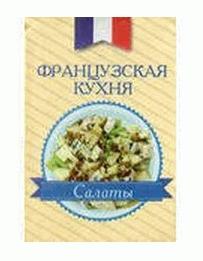 Французская кухня. Салаты