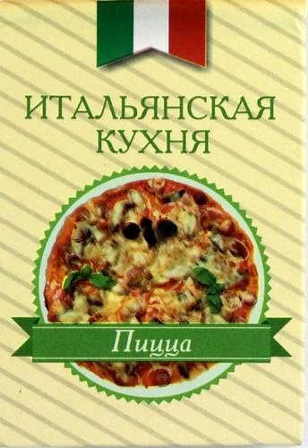 Итальянская кухня. Пицца - фото 1