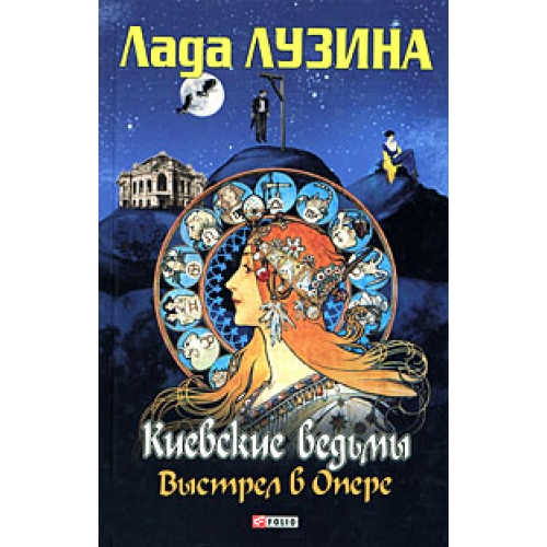 Киевские ведьмы Выстрел в опере Лузина