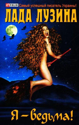 Лузина - Я-ведьма! обложка книги
