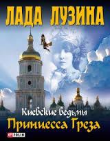 Лузина - Киевские ведьмы Принцесса Греза обложка книги