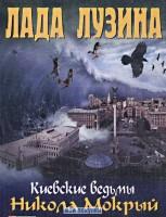 Лузина - Киевские ведьмы Никола Мокрый обложка книги