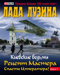 Киевские ведьмы Рецепт Мастера.Спасти Императора Т1 Лузина
