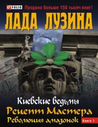 Киевские ведьмы Рецепт Мастера.Революция амазонок  Т1 Лузина