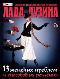 Лузина - 13 женских проблем и способов их решения обложка книги