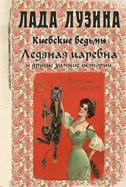 Лузина - Киевские ведьмы Ледяная царевна и другие зимние истории обложка книги
