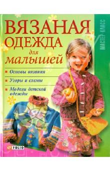 Вязаная одежда для малышей Выскребенцева Е.В.