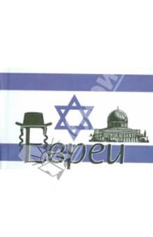 Евреи - фото 1