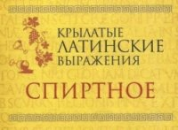 Крылатые латинские выражения. Спиртное - фото 1