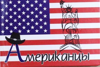 Американцы - фото 1