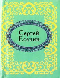 Сергей Есенин - фото 1