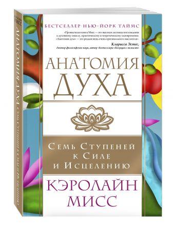 Кэролайн Мисс - Анатомия духа. Семь ступеней к силе и исцелению обложка книги