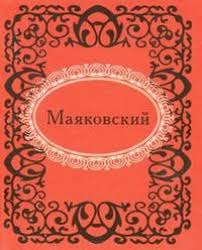 Маяковский - фото 1