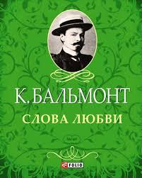 Слова любви Бальмонт К.Д.