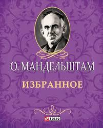 Избранное Мандельштам О.