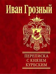 Переписка с князем Курбским Иван Грозный