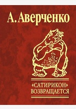 Сатирикон возвращается Аверченко