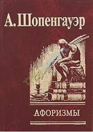 Афоризмы Для усвоения житейской мудрости Шопенгауэр