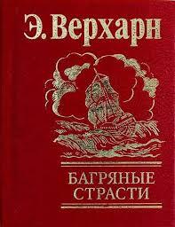 Багряные страсти Верхарн Э.