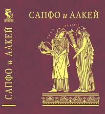 Сапфо и Алкей