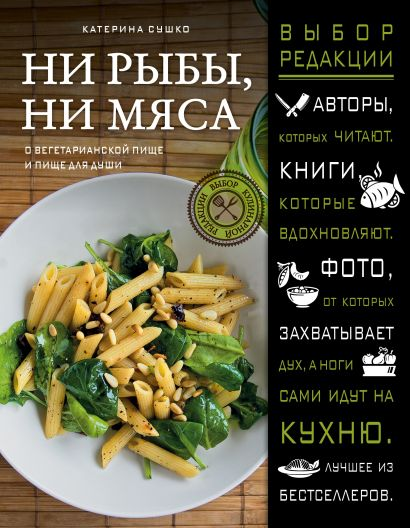 Ни рыбы, ни мяса. О вегетарианской пище и пище для души - фото 1