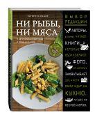 Сушко К. - Ни рыбы, ни мяса. О вегетарианской пище и пище для души' обложка книги