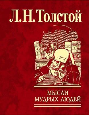 Мысли мудрых людей на каждый день Толстой Л.