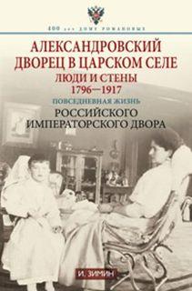 Александровский дворец в царском селе Зимин И.В.