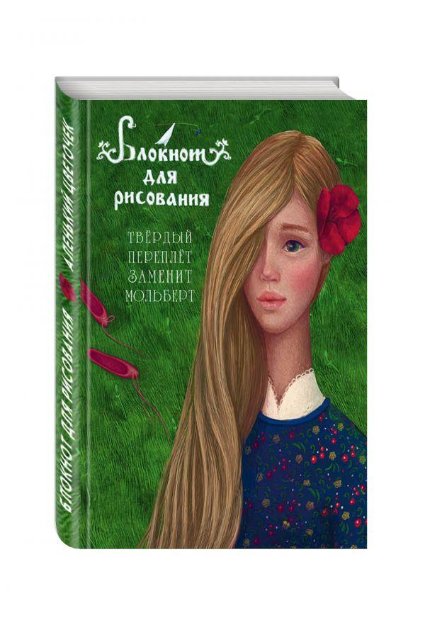 """Блокнот для рисования """"Аленький цветочек"""" (А5)"""