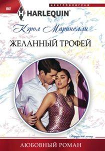 Желанный трофей Маринелли К.