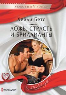 Ложь, страсть и бриллианты Бетс Хейди
