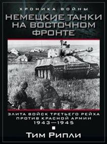 Танковые асы вермахта - фото 1