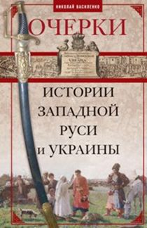 Василенко Н.П. - Очерки из истории Западной Руси и Украины обложка книги