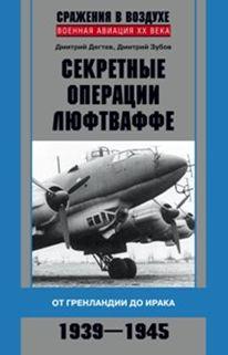 Дегтев Д., Зубов Д. - Секретные операции люфтваффе обложка книги