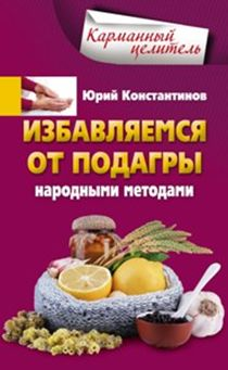 Константинов Ю. - Избавляемся от подагры народными методами обложка книги