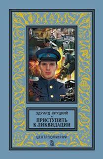Хруцкий Э. - Приступить к ликвидации обложка книги