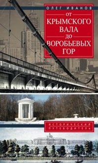 От Крымского вала до Воробьевых гор.