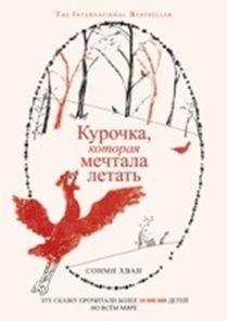Сонми Хван - Курочка, которая мечтала летать обложка книги